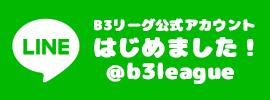 B3公式LINE