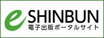 e-SHINBUNポータルサイト